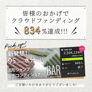 TheBARソリッドシャンプー固形シャンプーきしみにくい日本製頭皮やさしいシャンプーバー国産日本メーカーザバーなめらかエシカルサスティナブルザ・バー脱プラ