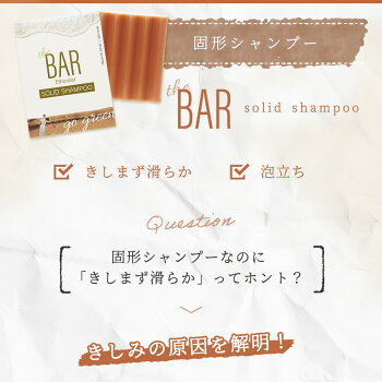 【Rakutenエール】TheBARソリッドシャンプー固形シャンプーきしみにくい日本製頭皮やさしいシャンプーバー国産日本メーカーザバーなめらかエシカルサスティナブルザ・バー脱プラ