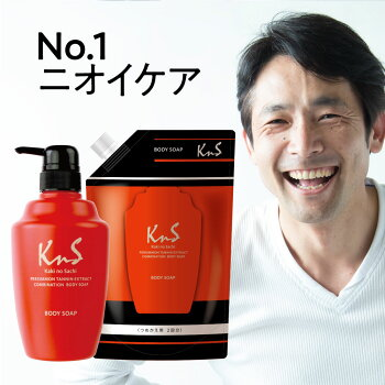 薬用柿渋ボディソープ詰替パウチセット〜柿のさち〜