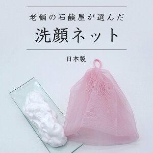 洗顔用泡立てネット(単品) 濃密 きめ細 日本製 洗顔 石鹸 ポイント消化 紐つき 桜色 老舗の石鹸屋が選んだ洗顔ネット