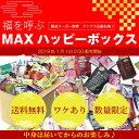 【数量限定】福を呼ぶ MAXハッピーボックス【第14弾】 送料無料 | 福袋 お買得