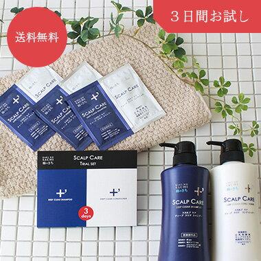 柿のさち 薬用柿渋スカルプシャンプー&コンディショナー3日間お試しセット!