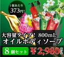 【数量限定】オイルタイプボディソープ800mL×8個セット【超買得】送料無料