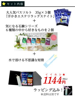 【七夕・サマーバレンタイン】お風呂で楽しむ七夕セット(+自分磨き★)