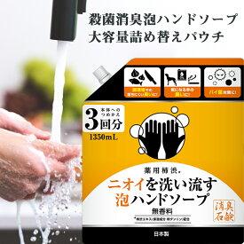 薬用柿渋 ニオイを洗い流す泡ハンドソープ 無香料 大容量 詰め替えパウチ 1350mL