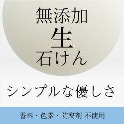 無添加生石鹸【MTN】【02P01Oct16】
