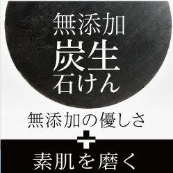 無添加炭生石けん【MTS】【02P01Oct16】