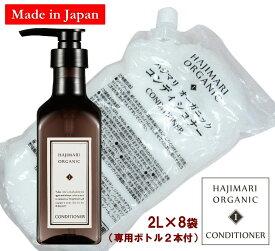 極上 ハジマリ オーガニック コンディショナー HAJIMARI ORGANIC[ 日本製 ]2L パウチ ×8袋 + 400ml 専用空容器 2本天然由来 植物エキス アルコールフリー