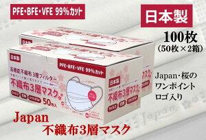 100枚(50枚×2箱)「Japan・桜」ワンポイント ロゴ入り 不織布 マスク 日本製 3層フィルターマスク【売れ筋】高機能 不織布 国産マスク 使い捨てマスク 99%カット 日本製マスク サージカルマ