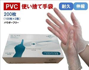【3円/枚 安い】200枚(100枚×2箱)PVC 使い捨て 手袋 介護用 清掃用 衛生用 園芸 粉無し パウダーフリー PVCグローブ Lサイズ 左右兼用 塩化ビニール
