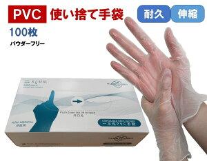 【3円/枚 安い】100枚入り PVC 使い捨て 手袋 介護用 清掃用 衛生用 園芸 粉無し パウダーフリー PVCグローブ Lサイズ 左右兼用 塩化ビニール