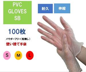【3円/枚 安い】100枚PVC SB 使い捨て 手袋 介護用 清掃用 衛生用 粉無し パウダーフリー PVCグローブ S/M/Lサイズ 左右兼用 塩化ビニール