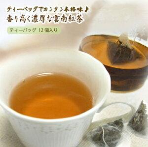 中国茶 雲南紅茶 テトラパック 12個入 普通郵便で 送料無料 ウンナンコウチャ 烏龍茶 ティーバッグ ポイント消化