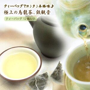 中国茶 鉄観音 テトラパック 12個入 普通郵便で 送料無料 テッカンノン 烏龍茶 ティーバッグ ポイント消化
