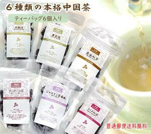 【中国茶】テトラパック6個入り1袋◆えらべる6種類◆【プーアール茶(プーアル茶)/ジャスミン茶(茉莉花茶)/鉄観音など】【普通郵便送料無料】【プレゼント】