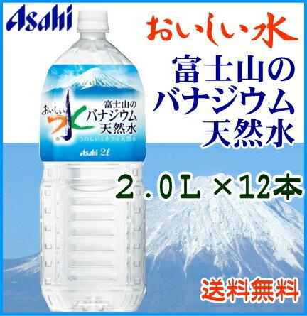 ★アサヒ飲料 おいしい水富士山のバナジウム天然水 2L×12本【送料無料】【健康飲料】