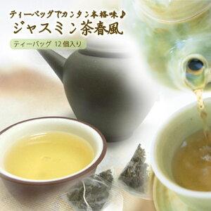 中国茶 ジャスミン茶 春風 テトラパック 12個入 普通郵便で 送料無料 茉莉花茶 ジャスミン ティーバッグ 烏龍茶