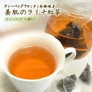 中国茶 ライチ紅茶 テトラパック 12個入 普通郵便で 送料無料 ティーバッグ 烏龍茶 ポイント消化