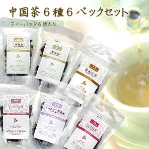 中国茶 6種類 6袋セット テトラパック 6個入り 鉄観音 / ジャスミン茶 / プーアル茶 他 普通郵便で 送料無料 ティーバッグ 烏龍茶 ギフト