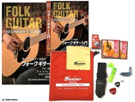 このセットがあれば安心! アコースティックギター用 初心者用 アクセサリーセット 教則DVD・教則本付属! アコギ入門者に! 入門用 初心者セット アコギ用 フォークギター用 機材セット
