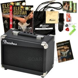 入門者用・初心者用 エレキギター用アンプ+アクセサリーセット 初心者セット 機材セット 入門セット ギター用 エレキ用 Bacchus バッカス