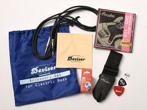エレキベース用アクセサリーセット 初心者用・入門用 チューナーやシールド、ギターストラップ、ベース弦など