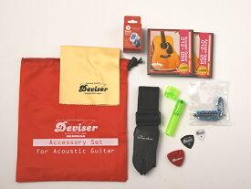 アコースティックギター用・フォークギター用アクセサリーセット 初心者用・入門用 チューナーやカポタスト、ギターストラップ、アコギ弦など