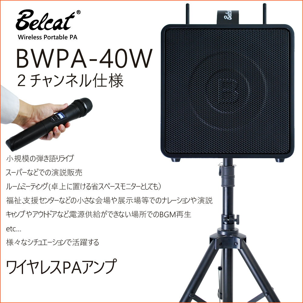 マイク2本・出力40W 充電式ポータブル・ワイヤレスマイクセット スピーカースタンド付属 結婚式 集会 講演 演説 ライブ キャンプ アウトドア カラオケなどに! Bluetooth対応 Belcat BWPA-40W
