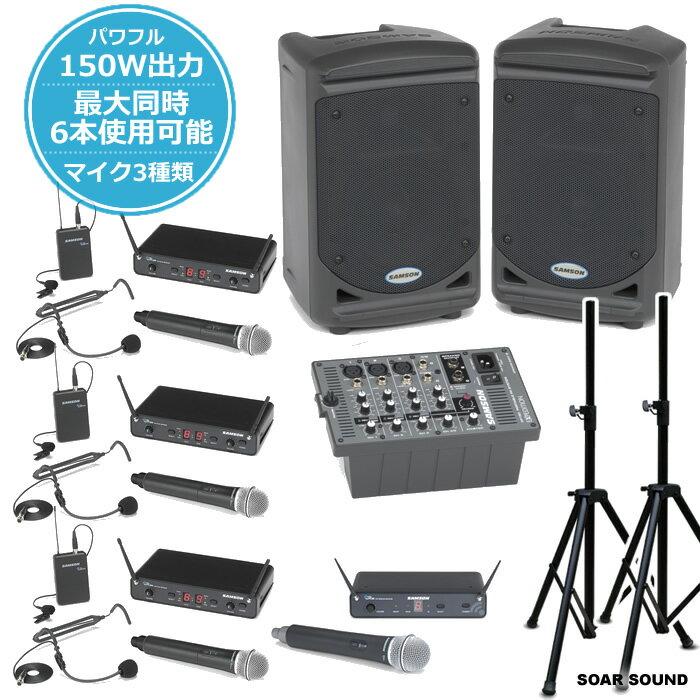 【マイク3種類!】最大6本同時使用OK! ワイヤレスマイクセット ハイパワー150W 出力 SAMSON(整理番号 XP150W-W6S)