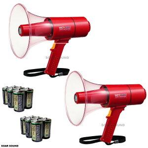 【2台セット!】サイレン機能付き【最大出力20W】防滴・防塵 メガホン(拡声器)電池付属セット! 整理番号 TR315S-BT6