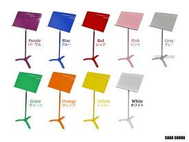 Manhasset マンハセット 譜面台 M48 シンフォニーモデル (カラー) Color Symphony Stand 譜面スタンド 正規輸入品
