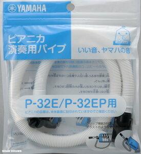 YAMAHA ヤマハ ピアニカ用 演奏用 パイプ チューブ ホース PTP32E P-32EP 用 スペア 吹き口 クリップ機能付き