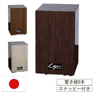 友澤カホン Tomozawa 日本製カホン (響線8本 スナッピー付) 国産カホンでこの価格! TCA-3 初心者用 にもおすすめ