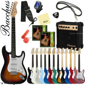 【当店で初期調整済】 Bacchus バッカス BST-1 エレキギター セット 初心者用 入門セット ユニバースシリーズ ストラトキャスター タイプ ストラト エレキ BST1