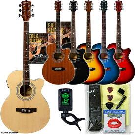 Sepia Crue エレアコ 入門セット アコースティックギター セット タイプ EAW-01 アコギ 初心者セット