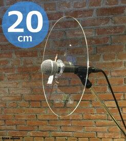 マイク用 飛沫防止 パネル 20cm 透明 シールド 飛沫感染 の 防止 低減 に スピーチ 講演 集会 などで活躍 省スペース で優れた 視認性 マイクガード