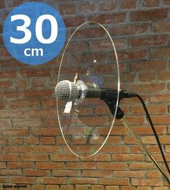マイク用 飛沫防止 パネル 30cm 透明 シールド 飛沫感染 の 防止 低減 に スピーチ 講演 集会 などで活躍 省スペース で優れた 視認性 マイクガード