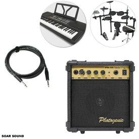 電子ドラム エレドラ デジタルドラム、キーボードなどに アンプ モノラル スピーカー + ケーブル 各種セット 10W出力