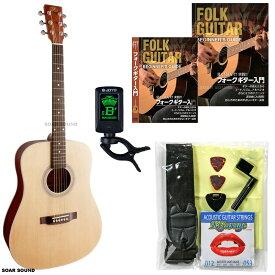 【納期未定】 SX Guitar アコースティックギター セット スタンダード な ドレッドノートタイプ アコギ 初心者セット 入門セット