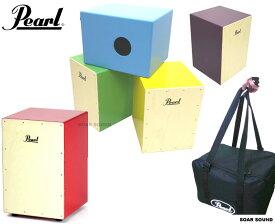 Pearl パール カホン ケース付き スタンダードサイズ COLOR BOX CAJON カラー ボックス カホン PCJ-CVC/SC 打楽器 パーカッション ケース付属