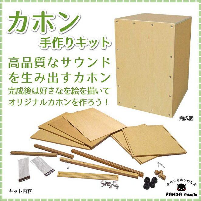 カホン 組み立てキット スナッピー付き! / 自作・工作 PANDAカホン(パンダカホン) 手作りキット PCK-003