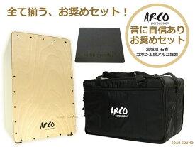 【セット特価!レビュー投稿でジングルもプレゼント中!】ARCO アルコ 国産 カホンセット SW50 カホン本体+専用ケース+カホンパッドのフルセット 初心者〜経験者まで幅広くおすすめ! 日本製