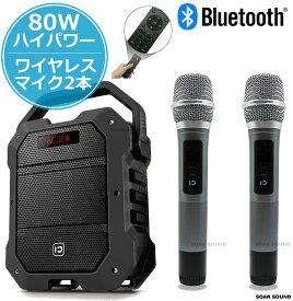 【 余裕のパワー80W 】SHIDU ポータブル ワイヤレスマイク セット ワイヤレスマイク 2本 付属 充電池内蔵で野外も対応 Bluetooth 対応 K10 ポータブルPAシステム