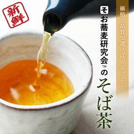 送料無料 「そば茶」たっぷり 1kg 業務用 健康茶 美容 健康 茶 効能 妊婦 ダイエット 効果 おすすめ 美肌 ノンカフェイン おいしい 取り寄せ そば味 血圧 人気 送料無料 そば茶 高血圧 簡易包装 製粉所直送