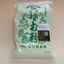 北海道産石臼碾きそば粉 1kg【品種】キタワセソバ