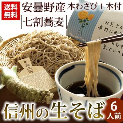 父の日 信州の生そば 6人前 安曇野産本わさび丸ごと1本・信州天然のうまい水・そばぶるまい特製蕎麦つゆ 付