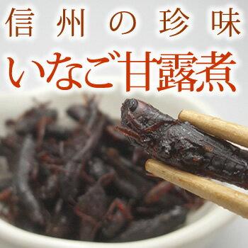 原田商店 花九曜印 いなご甘露煮 佃煮 45g