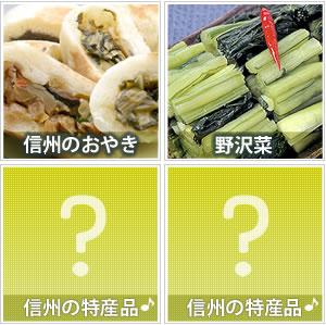 おやき野沢菜特産品