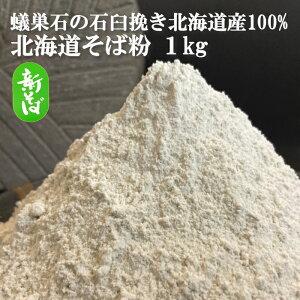 そば粉 令和2年産新そば 国産 1kg 石臼挽き 北海道100%