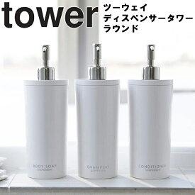 tower ツーウェイディスペンサー タワー ラウンド 【風呂場 バスルーム 整理整頓 収納 タワーシリーズ 山崎実業】